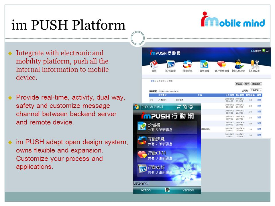 im PUSH PlatformIntegrate with electronic and mobility platform, push all the internal information to mobile device.