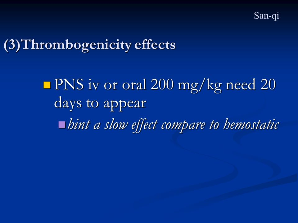 (3)Thrombogenicity effects