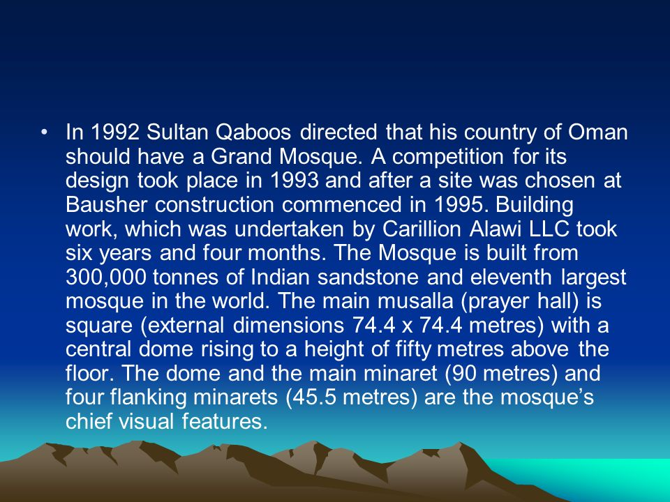 In 1992 Sultan Qaboos directed that his country of Oman should have a Grand Mosque.