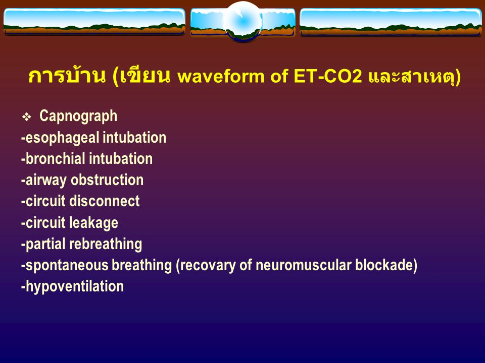 การบ้าน (เขียน waveform of ET-CO2 และสาเหตุ)