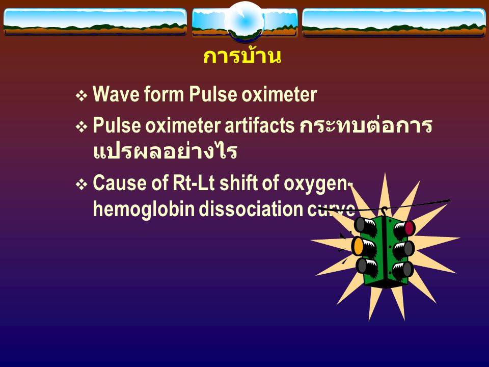 การบ้าน Wave form Pulse oximeter. Pulse oximeter artifacts กระทบต่อการแปรผลอย่างไร.