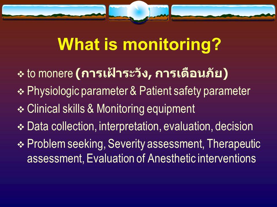 What is monitoring to monere (การเฝ้าระวัง, การเตือนภัย)