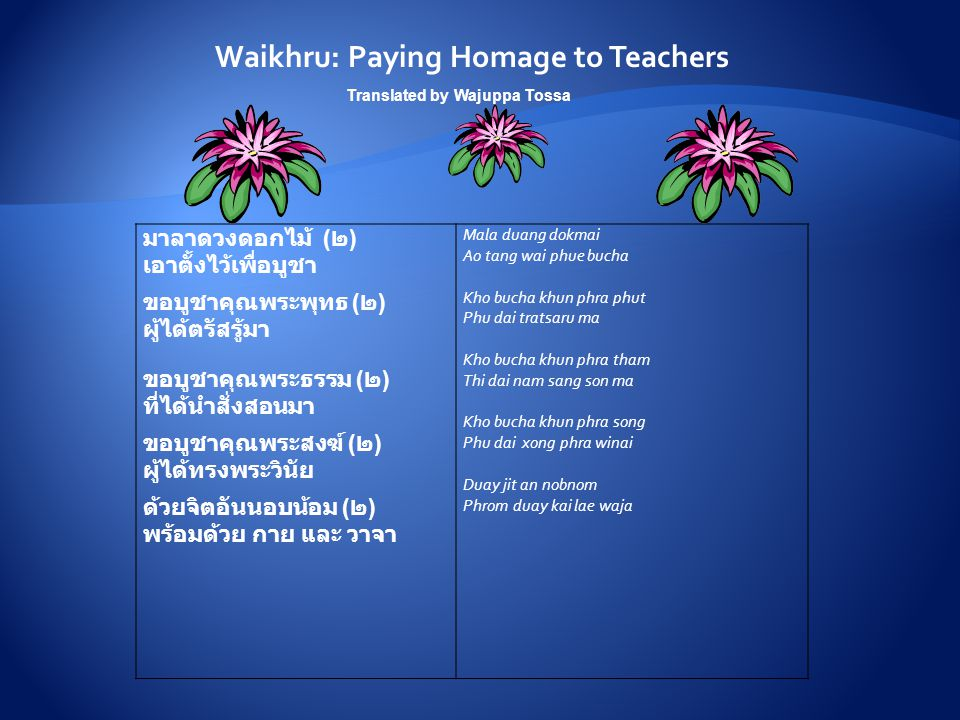 Waikhru: Paying Homage to Teachers