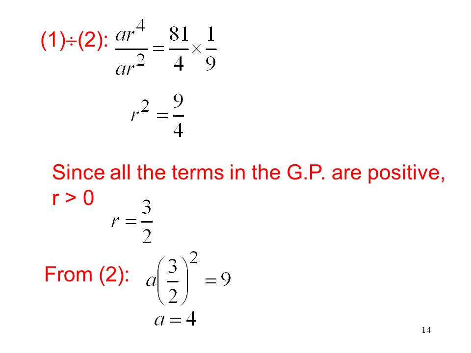 (1)(2): Since all the terms in the G.P. are positive, r > 0 From (2):