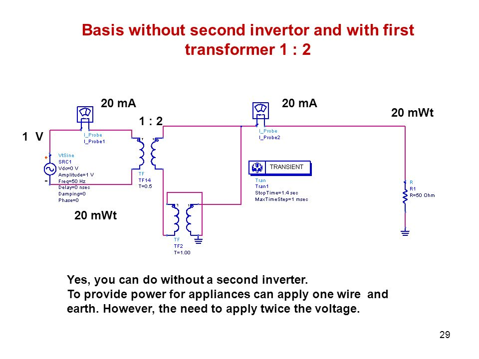 Basis without second invertor and with first transformer 1 : 2