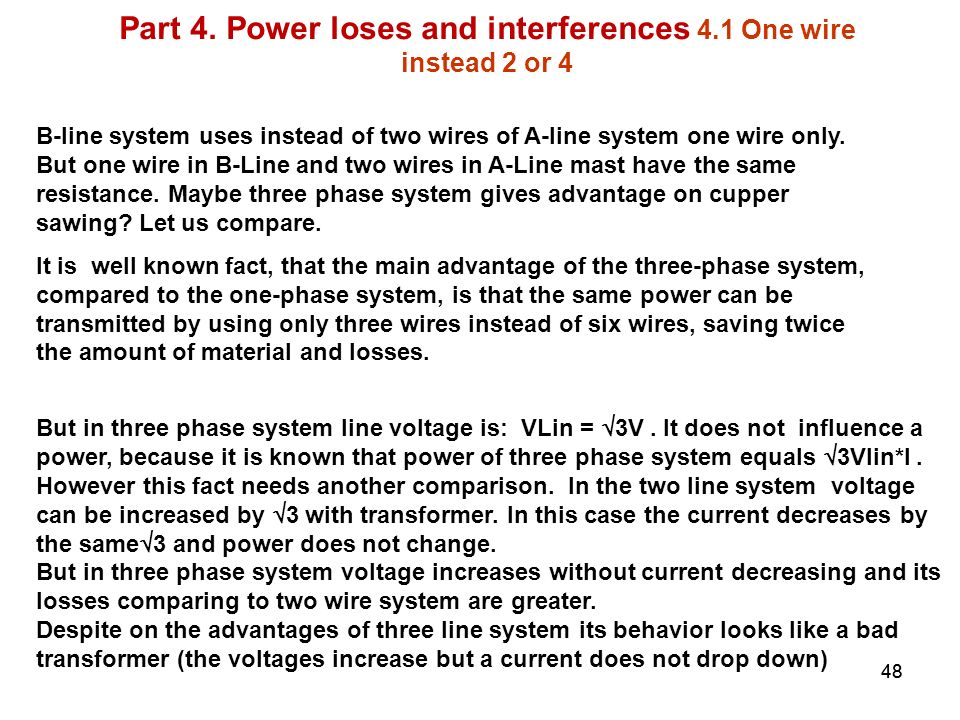 Part 4. Power loses and interferences 4.1 One wire instead 2 or 4