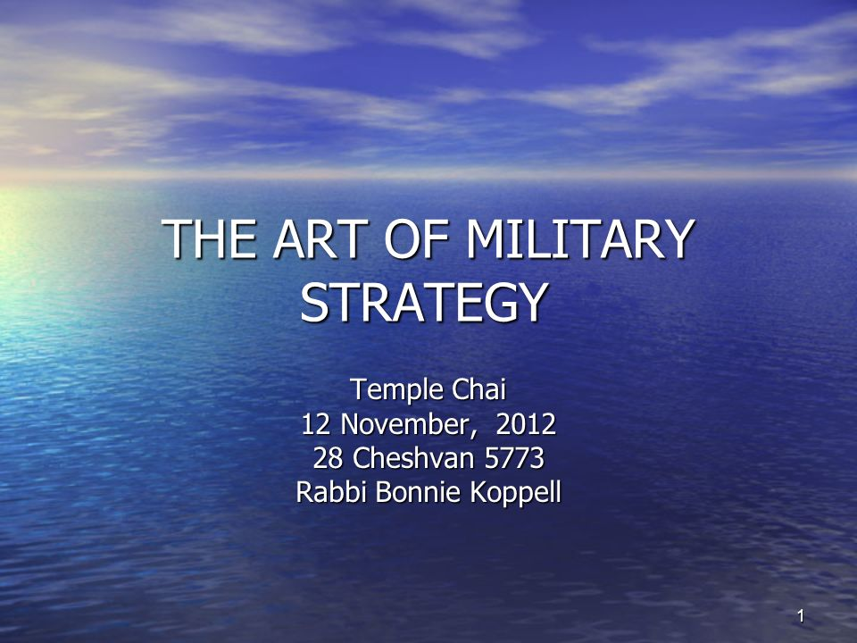 THE ART OF MILITARY STRATEGY