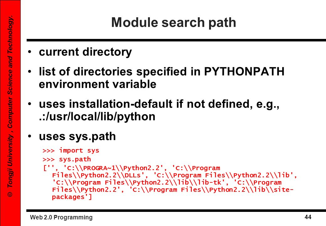Module search path current directory