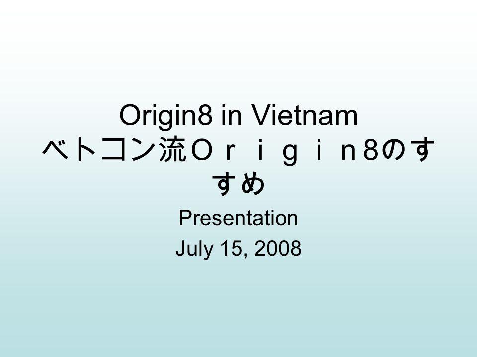 Origin8 in Vietnam ベトコン流Origin8のすすめ