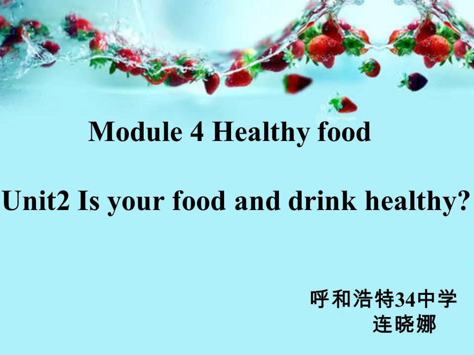 Unit2 Is your food and drink healthy