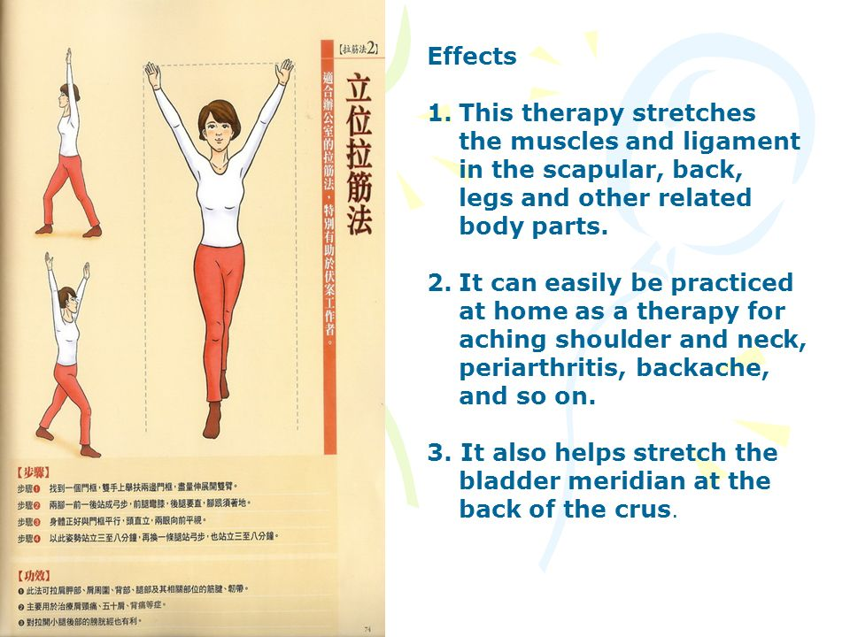 Effects This therapy stretches the muscles and ligament in the scapular, back, legs and other related body parts.