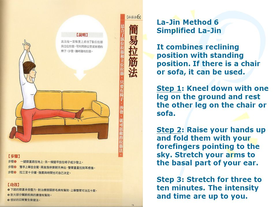 La-Jin Method 6 Simplified La-Jin. It combines reclining position with standing position. If there is a chair or sofa, it can be used.