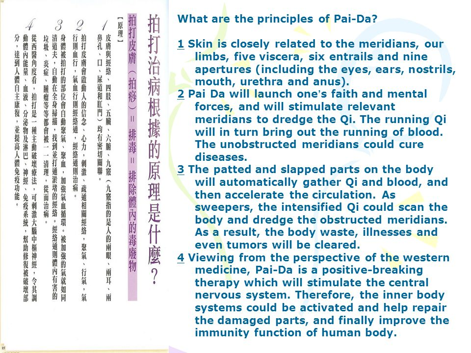 What are the principles of Pai-Da