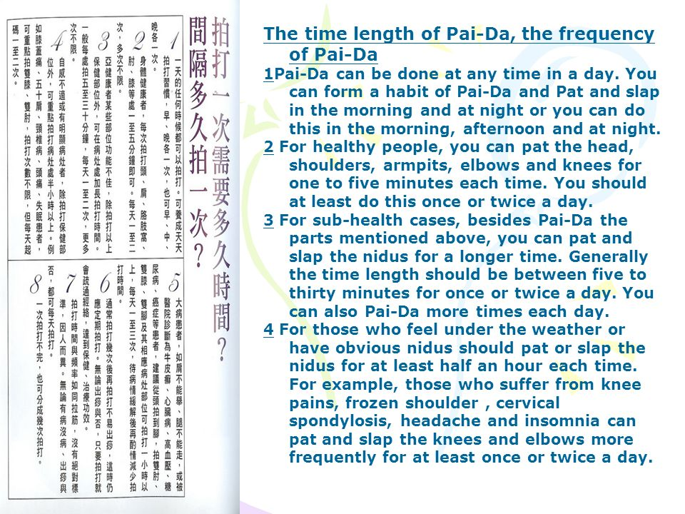 The time length of Pai-Da, the frequency of Pai-Da