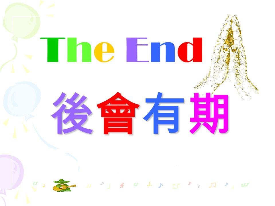 The End 後會有期