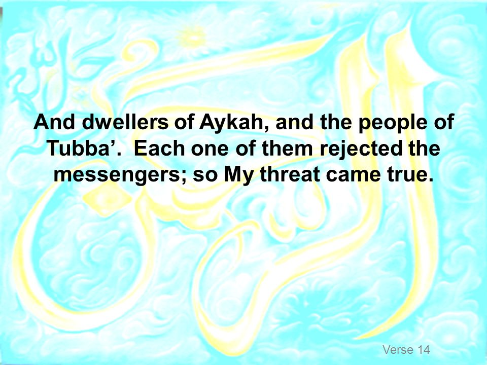 And dwellers of Aykah, and the people of Tubba'