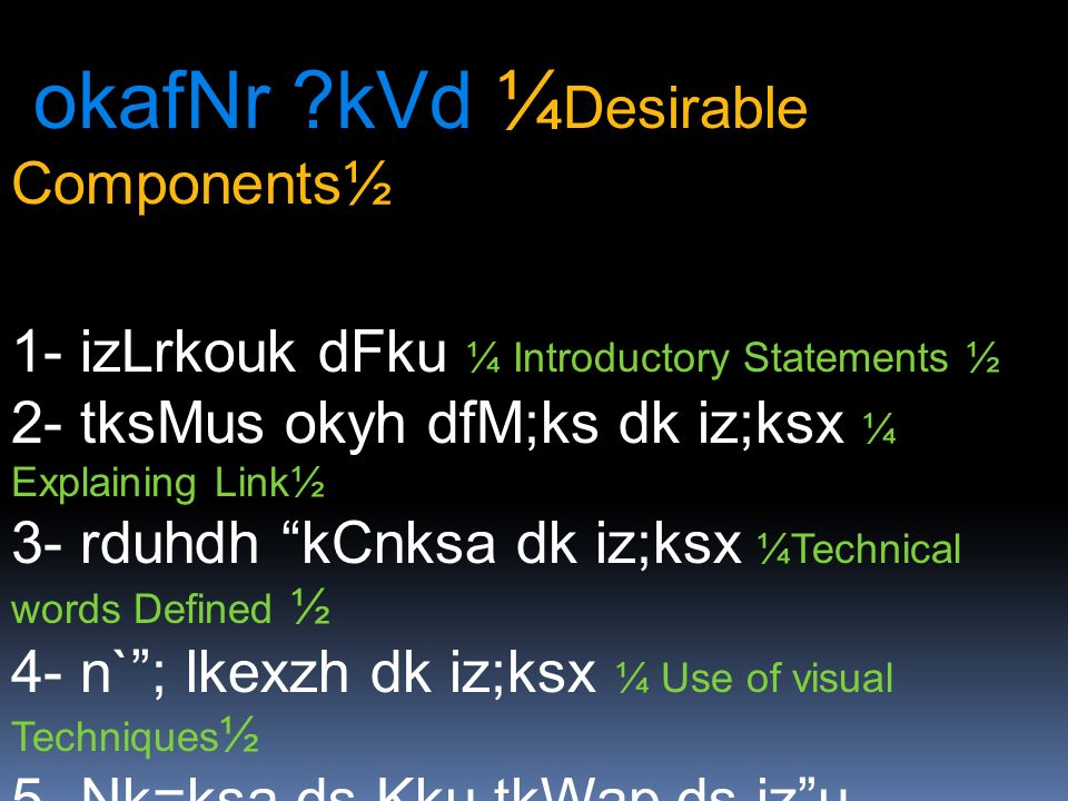 okafNr kVd ¼Desirable Components½