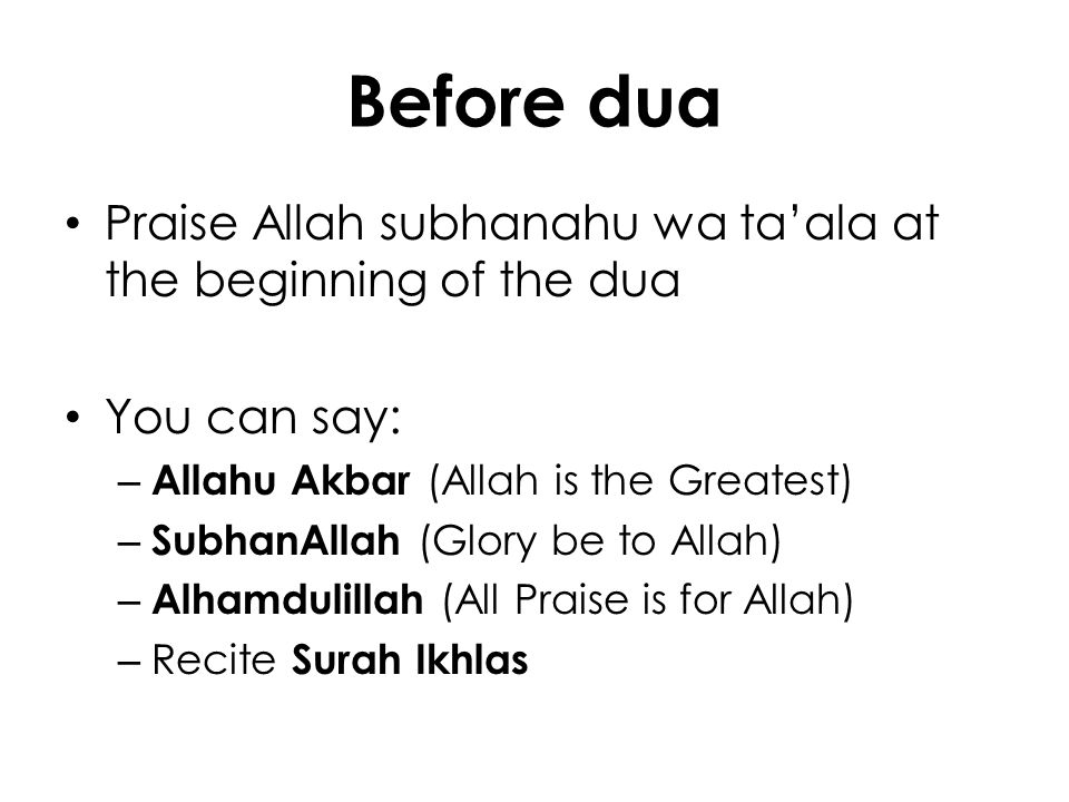 Before dua Praise Allah subhanahu wa ta'ala at the beginning of the dua. You can say: Allahu Akbar (Allah is the Greatest)