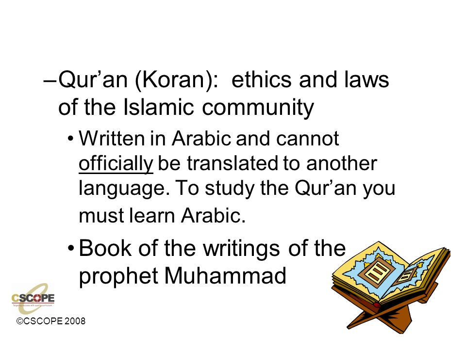 Qur'an (Koran): ethics and laws of the Islamic community