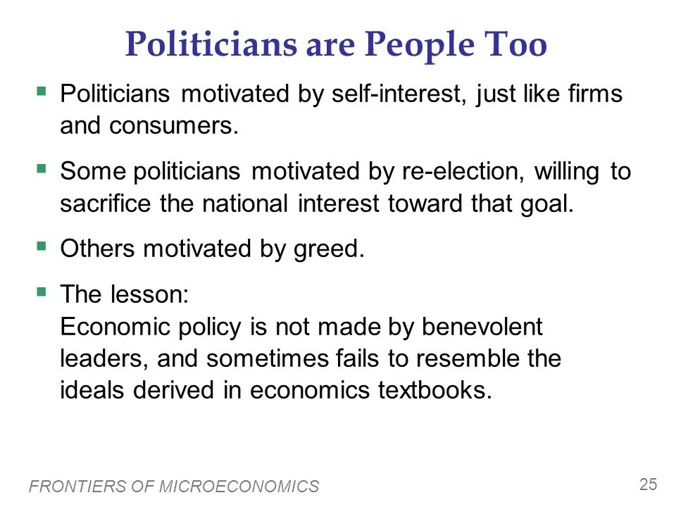 Politicians are People Too