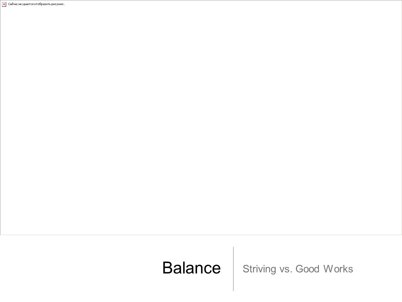 Balance Striving vs. Good Works