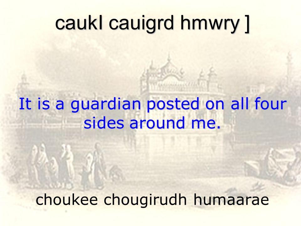 choukee chougirudh humaarae