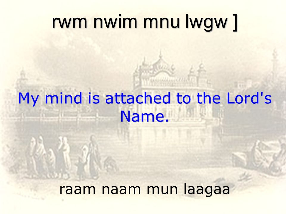 My mind is attached to the Lord s Name.