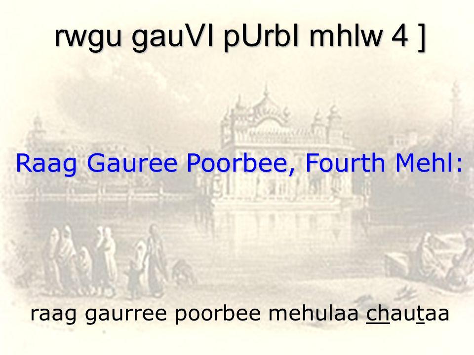 raag gaurree poorbee mehulaa chautaa