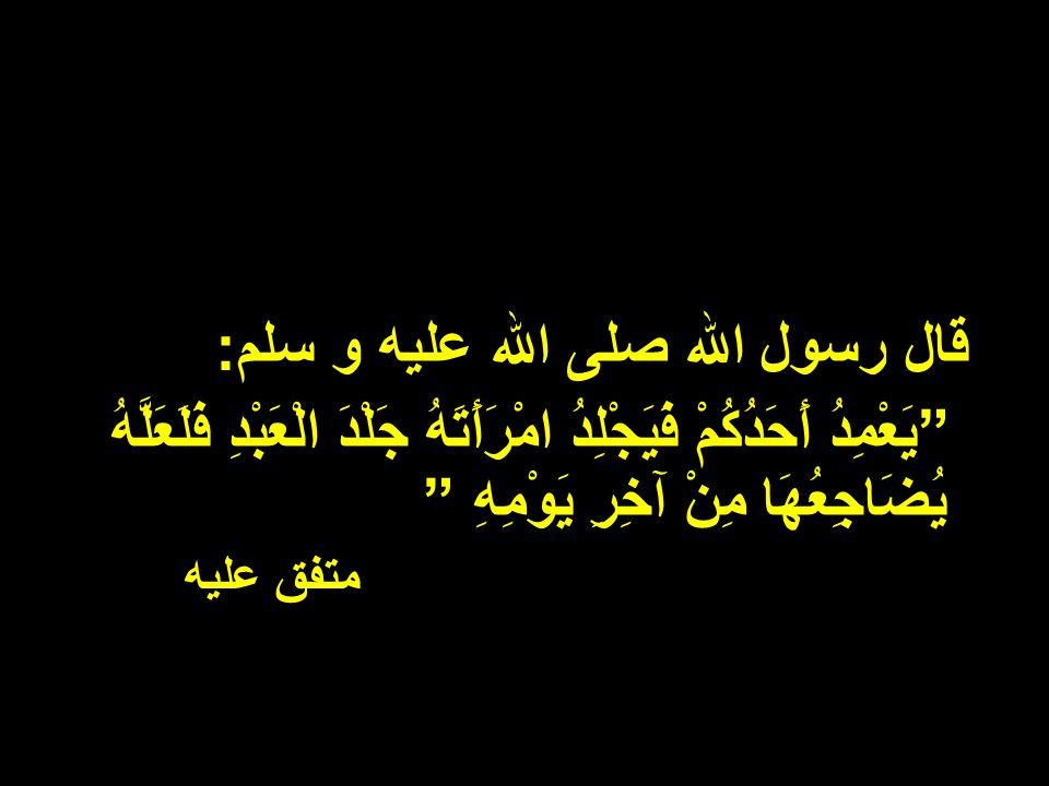 قال رسول الله صلى الله عليه و سلم: