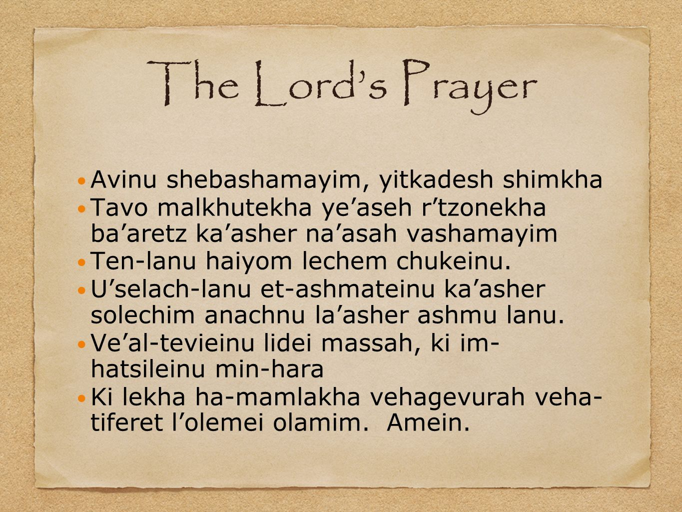 The Lord's Prayer Avinu shebashamayim, yitkadesh shimkha