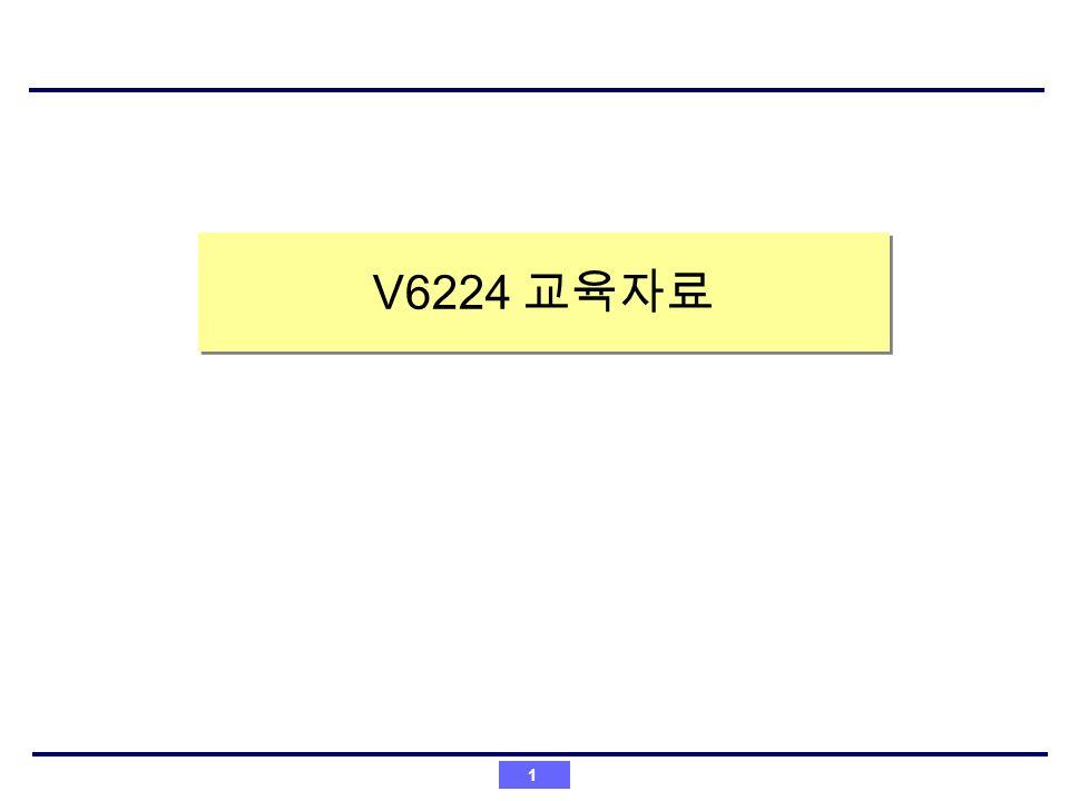 V6224 교육자료