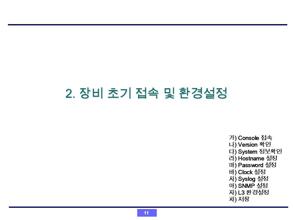 2. 장비 초기 접속 및 환경설정 가) Console 접속 나) Version 확인 다) System 정보확인