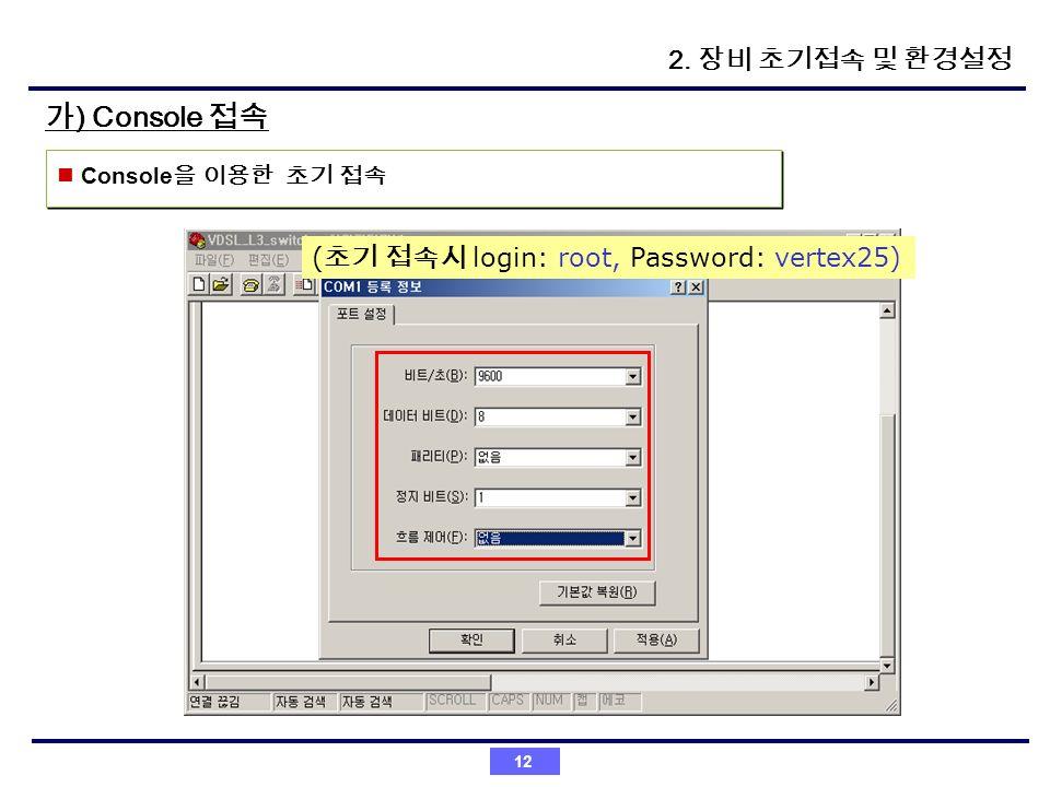 가) Console 접속 2. 장비 초기접속 및 환경설정