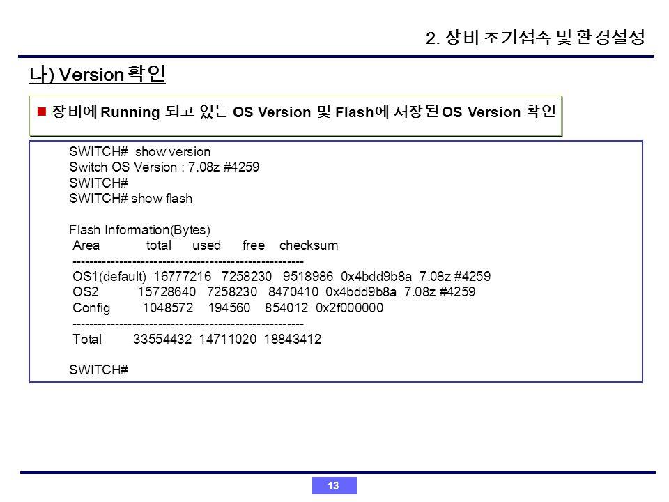 나) Version 확인 2. 장비 초기접속 및 환경설정