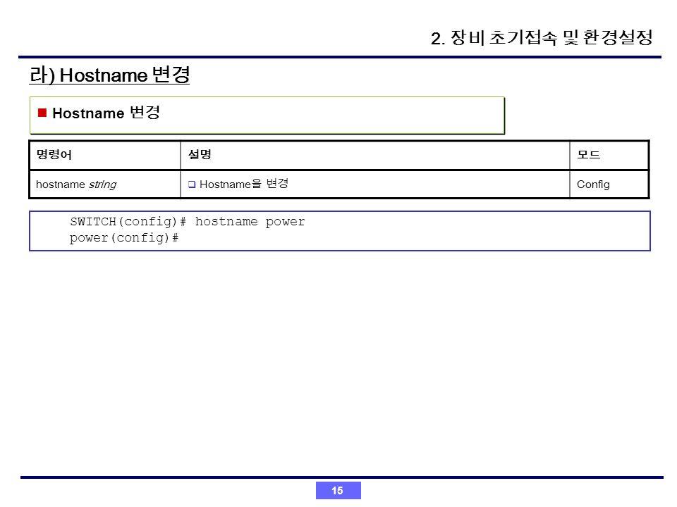 라) Hostname 변경 2. 장비 초기접속 및 환경설정 Hostname 변경