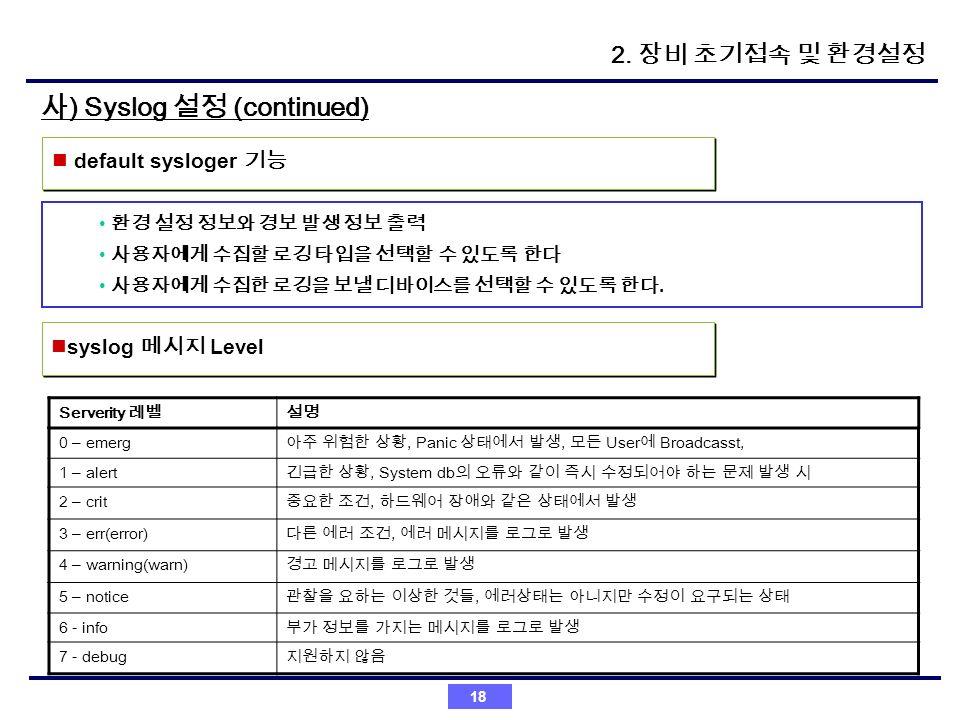 사) Syslog 설정 (continued)