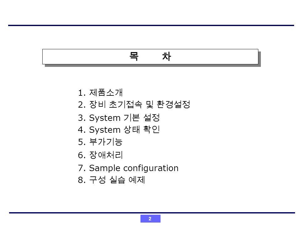 목 차 1. 제품소개 2. 장비 초기접속 및 환경설정 3. System 기본 설정 4. System 상태 확인 5. 부가기능