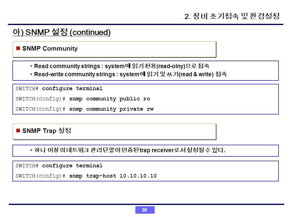 아) SNMP 설정 (continued) 2. 장비 초기접속 및 환경설정 SNMP Community SNMP Trap 설정
