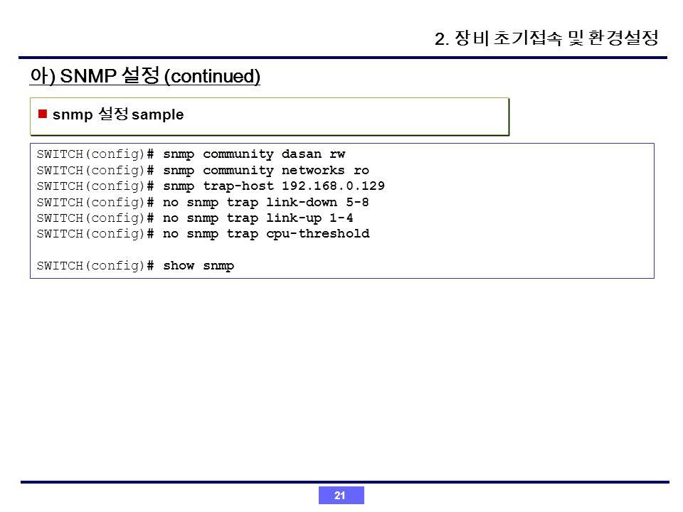 아) SNMP 설정 (continued) 2. 장비 초기접속 및 환경설정 snmp 설정 sample