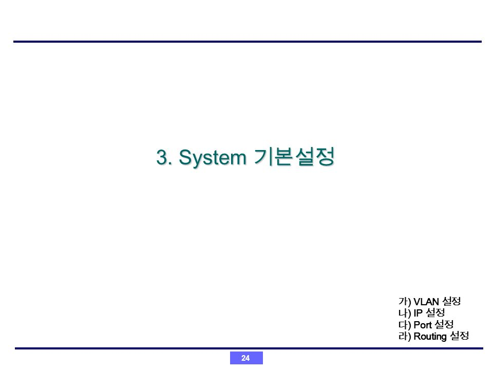 3. System 기본설정 가) VLAN 설정 나) IP 설정 다) Port 설정 라) Routing 설정