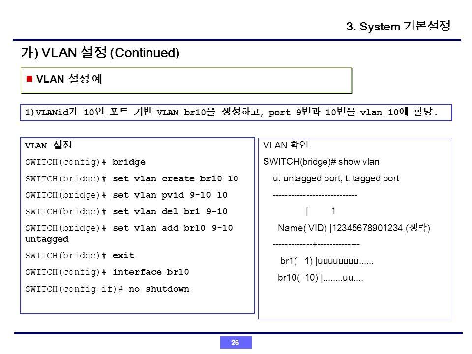 가) VLAN 설정 (Continued) 3. System 기본설정 VLAN 설정 예