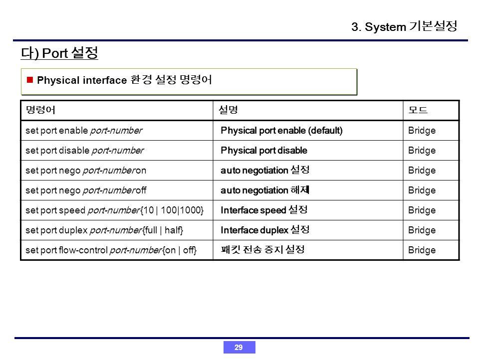 다) Port 설정 3. System 기본설정 Physical interface 환경 설정 명령어 명령어 설명 모드