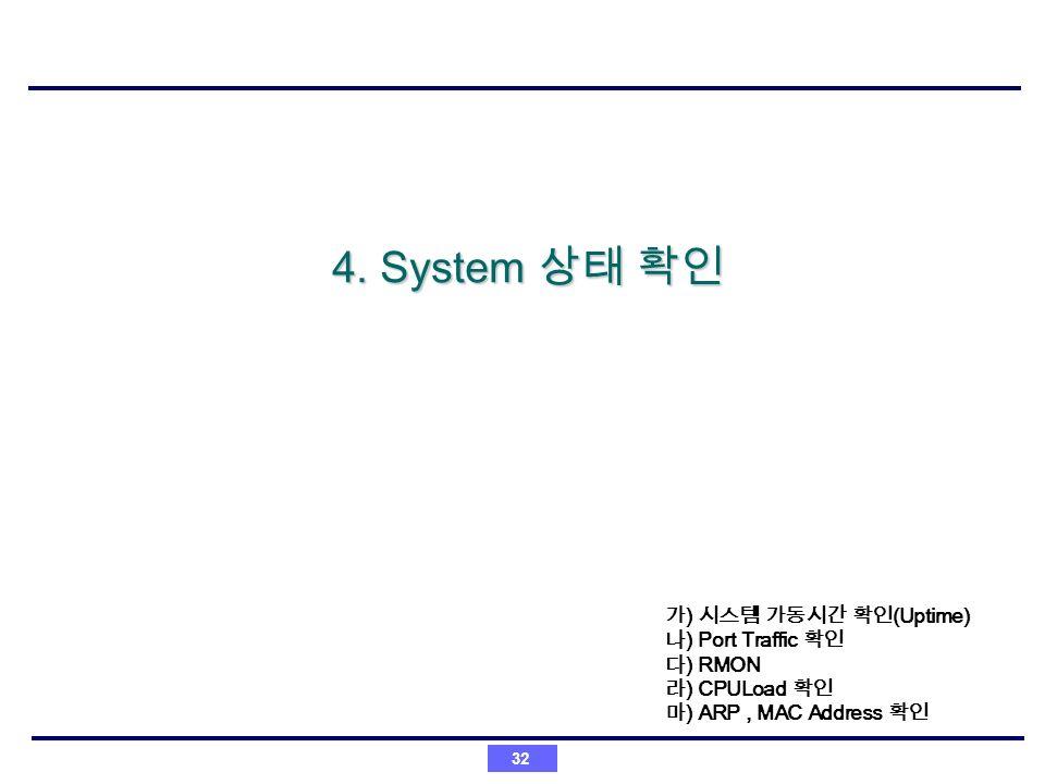 4. System 상태 확인 가) 시스템 가동시간 확인(Uptime) 나) Port Traffic 확인 다) RMON