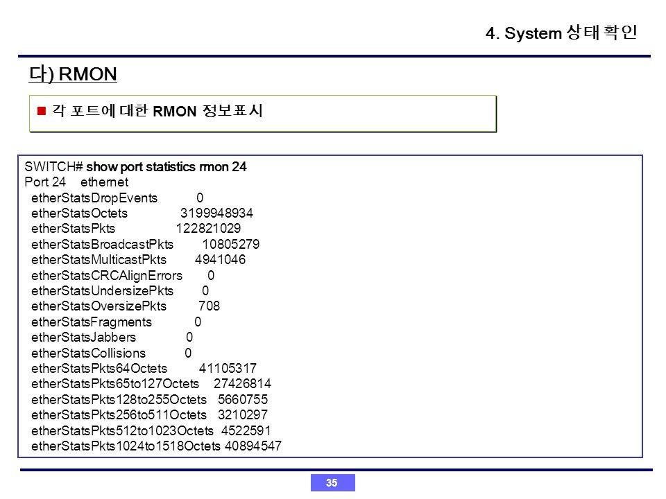 다) RMON 4. System 상태 확인 각 포트에 대한 RMON 정보표시