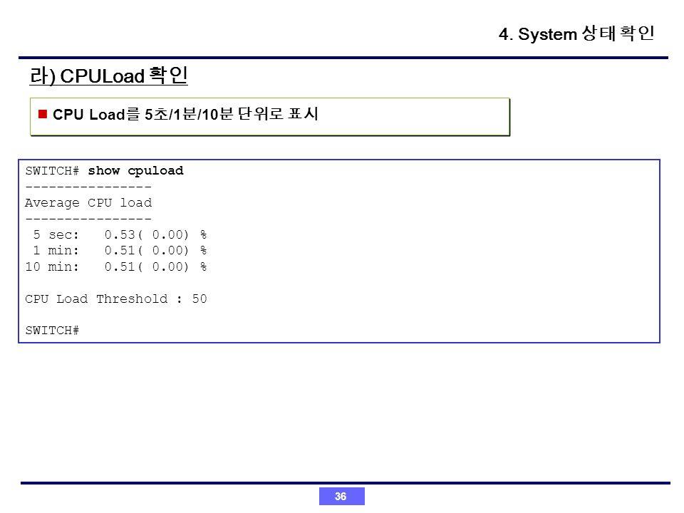 라) CPULoad 확인 4. System 상태 확인 CPU Load를 5초/1분/10분 단위로 표시