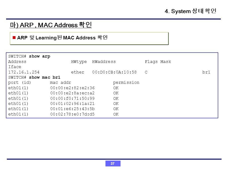 마) ARP , MAC Address 확인 4. System 상태 확인 ARP 및 Learning된 MAC Address 확인
