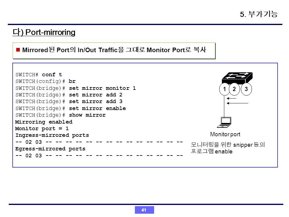 다) Port-mirroring 5. 부가기능