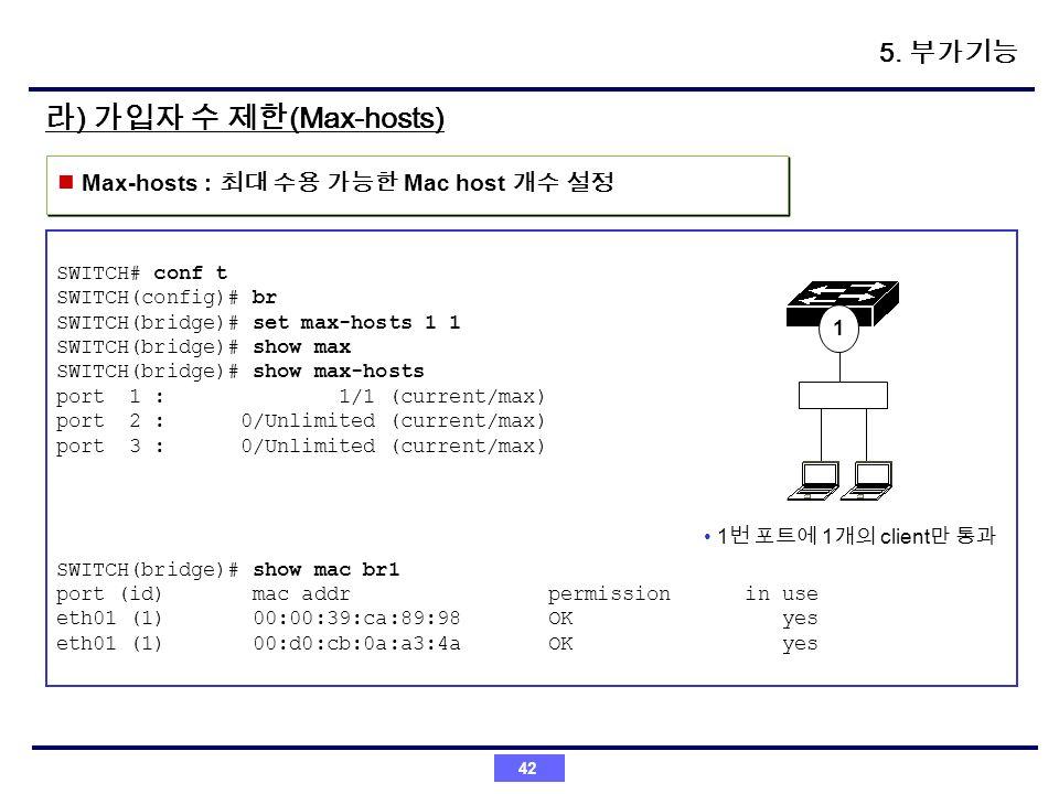라) 가입자 수 제한(Max-hosts) 5. 부가기능 Max-hosts : 최대 수용 가능한 Mac host 개수 설정