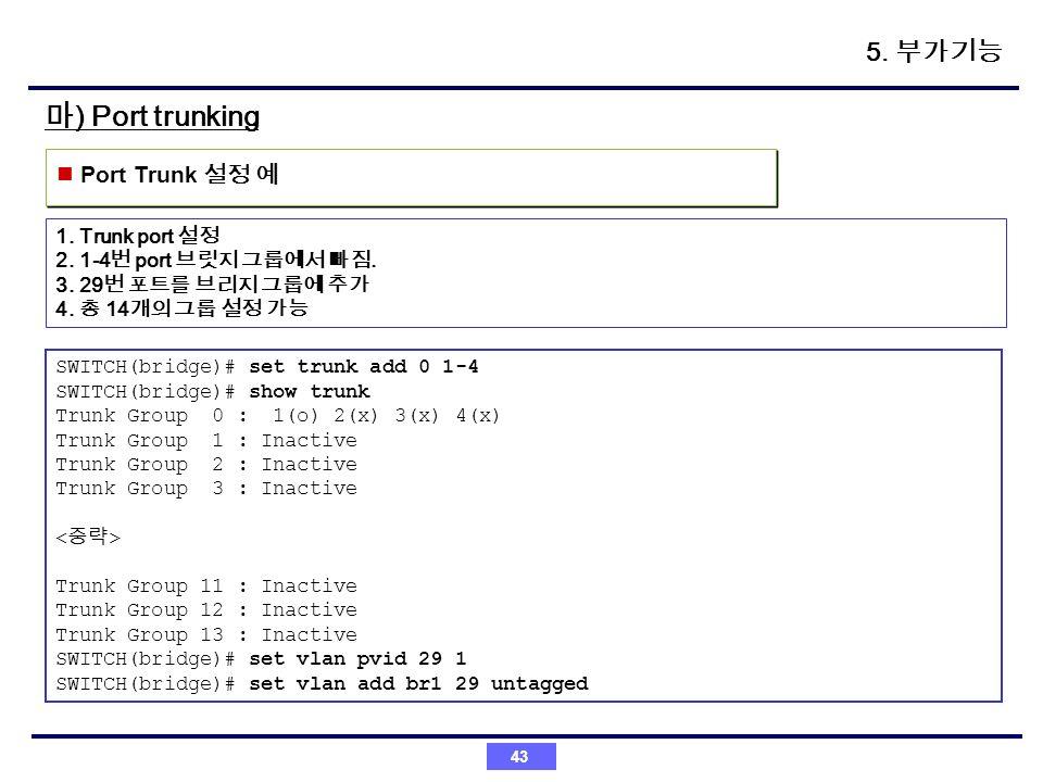 마) Port trunking 5. 부가기능 Port Trunk 설정 예 1. Trunk port 설정