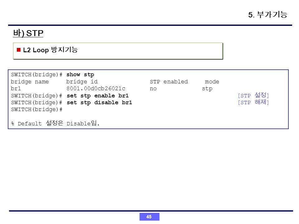 바) STP 5. 부가기능 L2 Loop 방지기능 SWITCH(bridge)# show stp